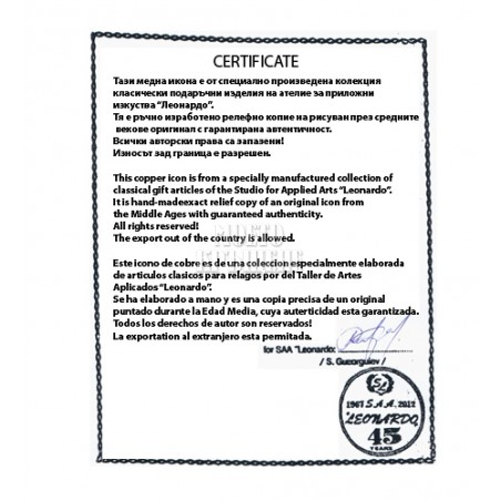 Red wine with St. Dimitar icon